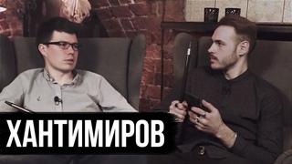 Хантимиров - о франшизе Hookah Place, дитрибьюции DarkSide и Шишке
