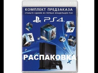 Комплект предзаказа PS4. Распаковка.