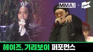 [MMA 2019] 헤이즈(Heize), 기리보이(GIRIBOY)   Full Live Performance