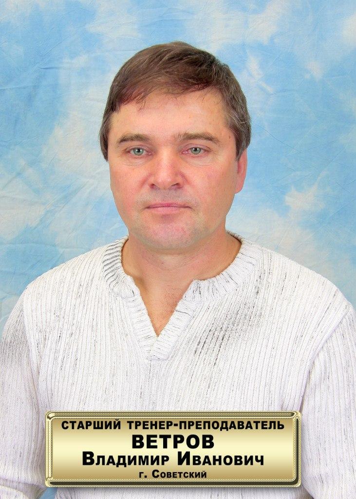 старший тренер - преподаватель Ветров Владимир Иванович