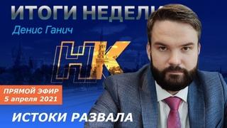 План Путина хотят сорвать/Будет ли война на Донбассе, Михайлов/Итоги недели с Денисом Ганичем
