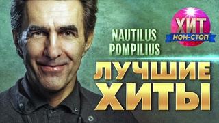 Nautilus Pompilius (Наутилус Помпилиус) - Лучшие Хиты
