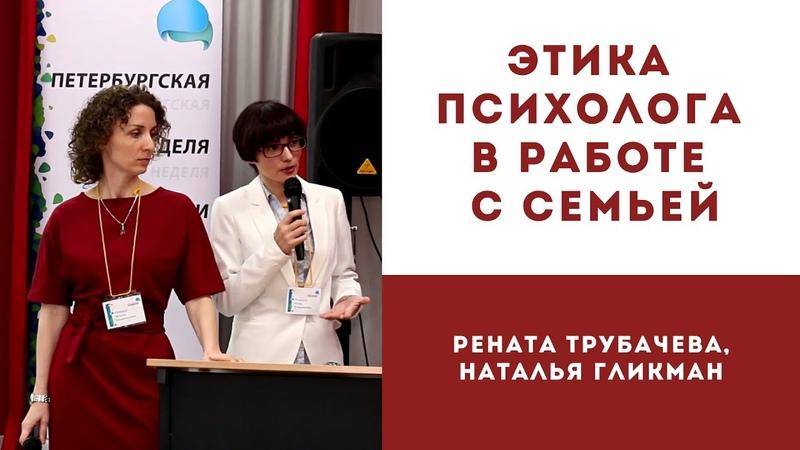 Этика психолога в работе с семьей Практические случаи Рената Трубачева Наталья Гликман