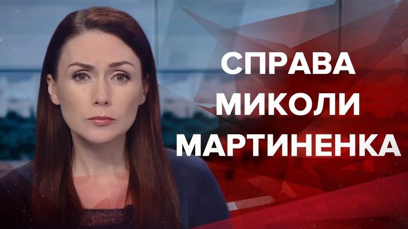 Підсумковий випуск новин за 21 00 Ситуація на фронті