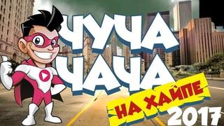 ЧУЧА-ЧАЧА на хайпе - танцевальная игра / Танцы вместе с SUPER PARTY!