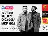#VKLive Улётный концерт Coca-Cola Баста и Джейсон Деруло
