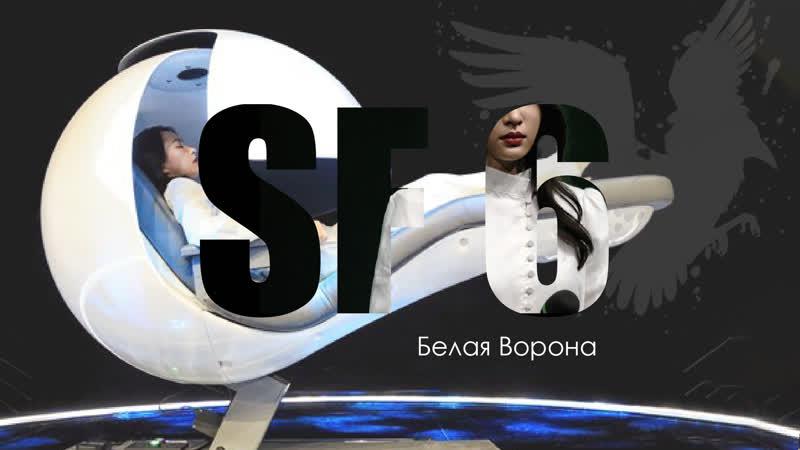 SF8 Ep06 Белая ворона