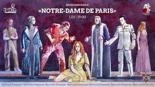 МОНОМЮЗИКЛ «Notre-Dame de Paris»│Ярослав Баярунас│