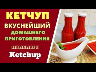 КЕТЧУП ДОМАШНИЙ, ВКУСНЕЙШИЙ. МАГАЗИН ОТДЫХАЕТ!  Homemade Ketchup