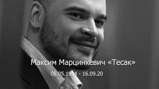 Памяти Максима Марцинкевича «Тесака»