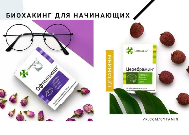 Цитамины - пептидные биорегуляторы российского производства с многолетней историей