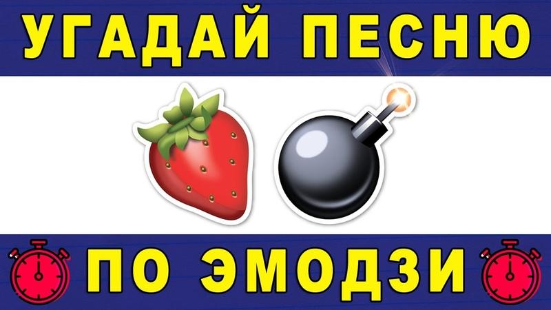 Угадай песню по эмодзи за 10 секунд Где логика Русские песни 2020 №60