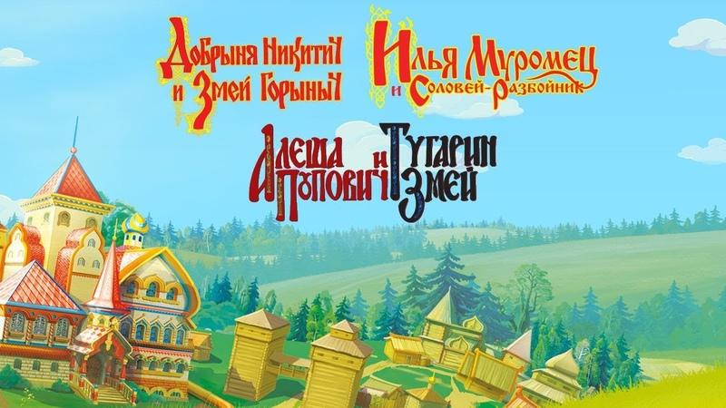 Три богатыря Алеша Попович Добрыня Никитич Илья Муромец Все серии