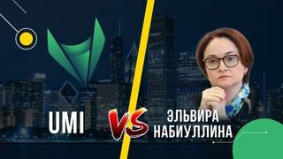 UMI против Эльвиры Набиуллиной