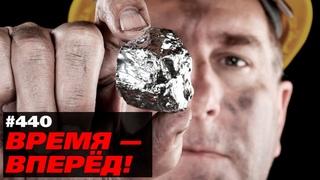Россия вступает в битву за редкие металлы. У нас есть всё