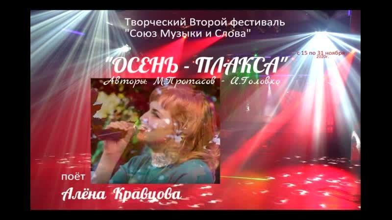 20 участник Поёт Алёна Кравцова Осень плакса