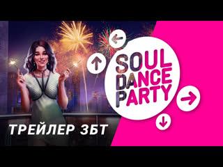 Трейлер ЗБТ   Soul Dance Party