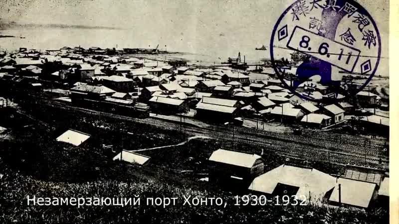 Хонто Невельск период Карафуто 1920 1935 гг