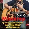 Олег Судаков (Манагер) в Кирове 23/11