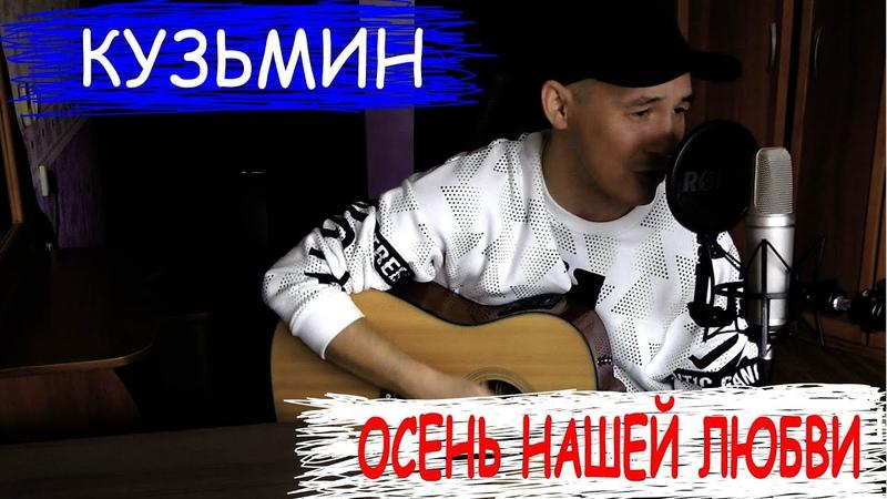 Осень нашей любви Владимир Кузьмин Аккорды кавер на гитаре
