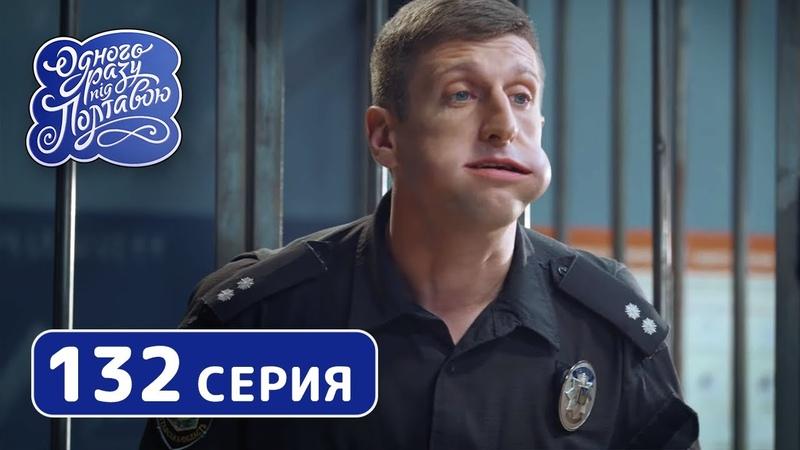 Однажды под Полтавой Языковой вопрос 8 сезон 132 серия Сериал комедия 2019