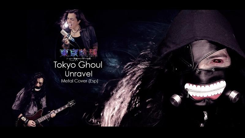 Tokyo Ghoul - Unravel (latino) | Versión Metal (Paulo Cuevas) 東京喰種「トーキョーグール」