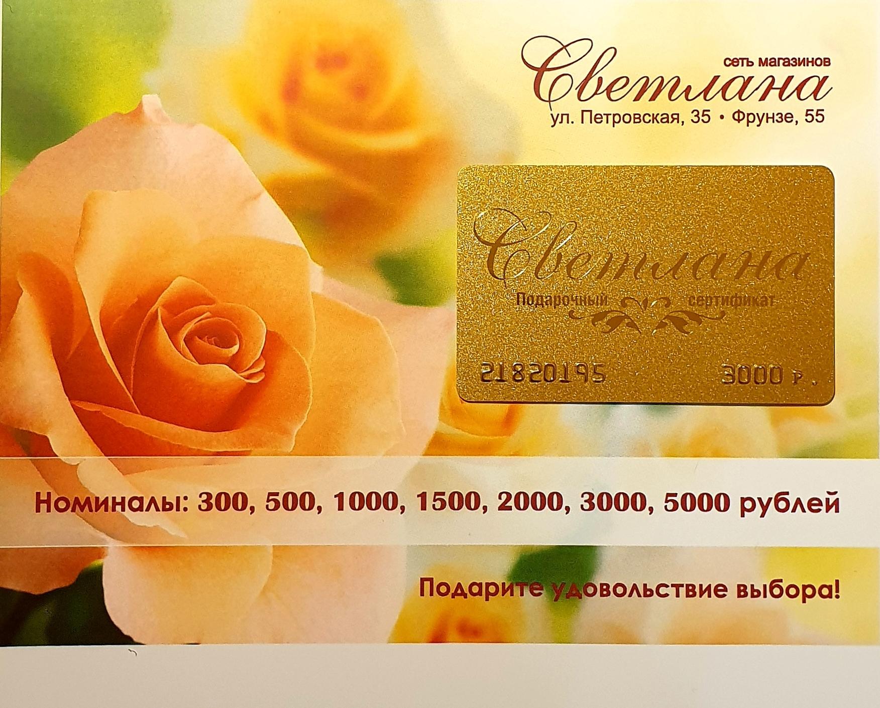 Подарочные сертификаты! Парфюмерия и косметика СВЕТЛАНА, Таганрог