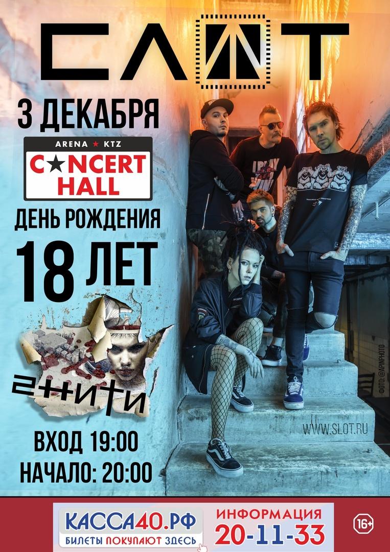 Афиша Калуга СЛОТ / 3.12.20 / ConcertHall Калуга