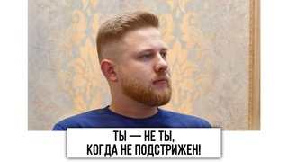 Ты — не ты, когда не подстрижен | С 23 февраля, мужчины! | ЦирюльникЪ Красноярск