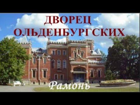 ДВОРЕЦ ОЛЬДЕНБУРГСКИХ РАМОНЬ