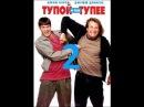 TheBrainDown Comedy Review 1 Тупой и еще тупее 2