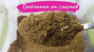 Лучшая комбинация трав для избавления от глистов.Справляется со всеми видами гельминтов. Паразиты в
