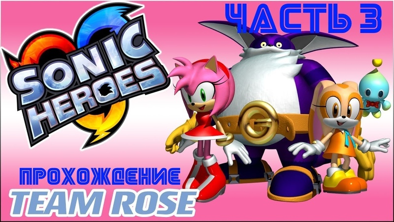 Sonic Heroes PC Прохождение Команда Роуз Часть 3 Казино