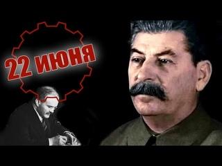 22 июня 1941 года: мифы и факты   Елена Прудникова