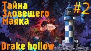 Тайны зловещего маяка
