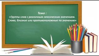 Русский язык 2 класс. «Слова, близкие или противоположные по значению»