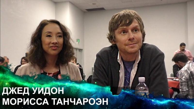 SHIELD SUBS: Интервью с Мориссой Танчароэн и Джедом Уидоном на WonderCon 2019