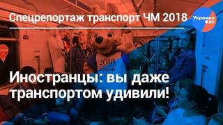 Сурковская пропаганда: ЧМ-2018 - транспорт выше всяких похвал