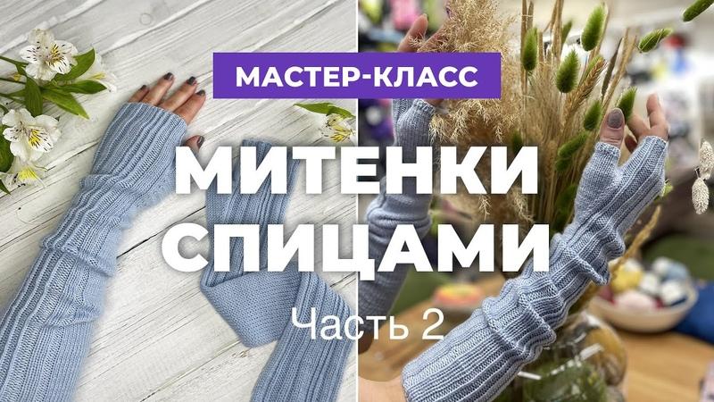 Мастер класс Митенки спицами Часть 2