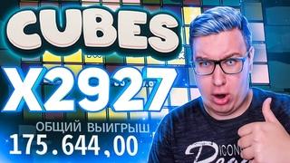 Новый Рекорд CUBES X2927 на  РУБЛЕЙ!