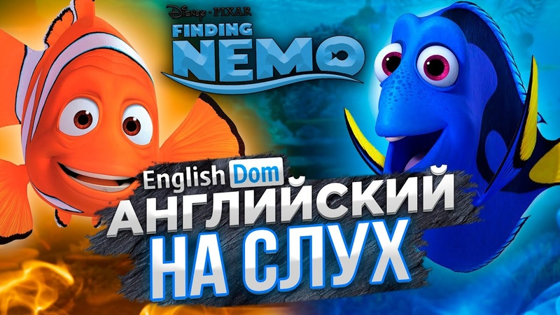 Уроки английского языка Английский по мультфильмам EnglishDom