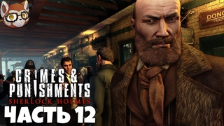 НОЧЬЮ СПЯТ ► Sherlock Holmes Crimes and Punishments #12