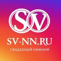 Логотип СВАДЕБНЫЙ НИЖНИЙ - Свадьба в Нижнем Новгороде