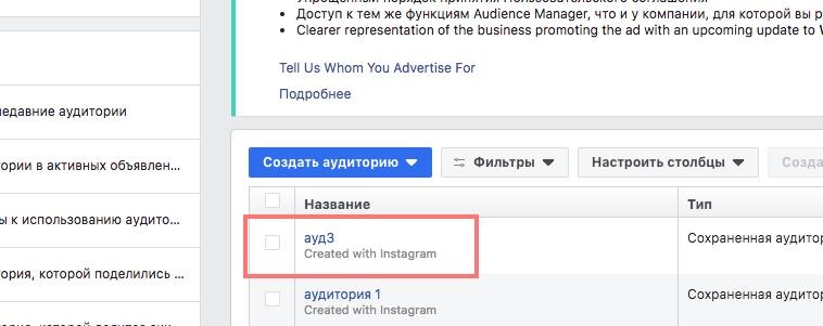 Как редактировать настройки таргета у поднимаемого поста в Instagram?, изображение №3