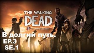The Walking Dead ► В ДОЛГИЙ ПУТЬ ► Эпизод 3 Сезон 1(Без комментариев)