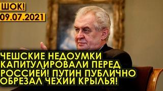 СРОЧНО!  Чешские недоумки капитулировали перед Россией! Путин публично обрезал Чехии крылья