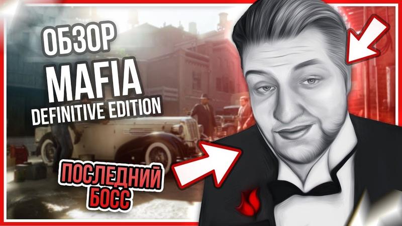 Новая Mafia и последний босс в ней Я 2 ой стрим