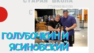 Cтарая школа с Голубочкиным: Совместная тренировка с первым российским IFBB-pro Николаем Ясиновским