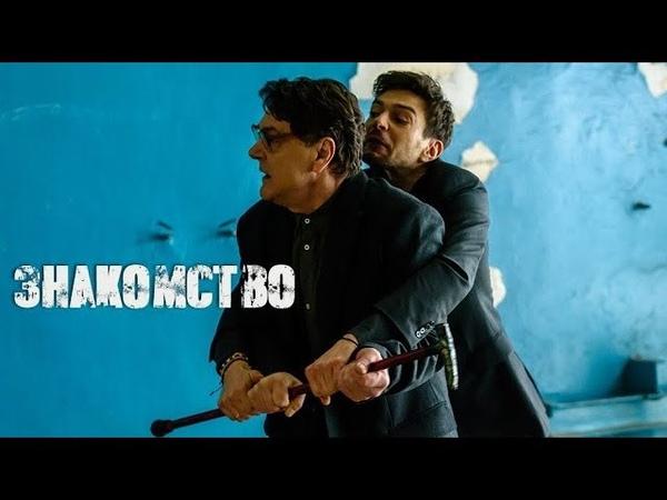 Сергей Маковецкий Павел Баршак и Владимир Епифанцев в фильме Знакомство 12 июня на НТВ