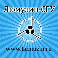 Логотип Люмузин-СГУ